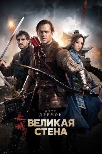 Poster of Великая стена