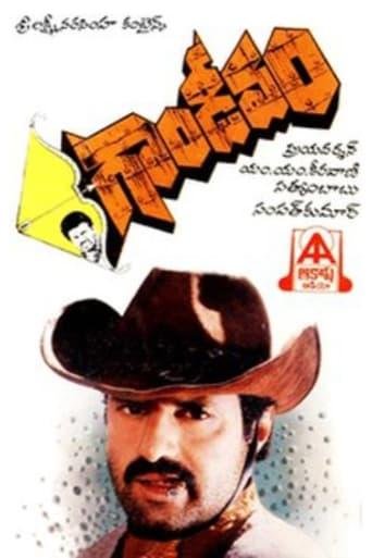 Poster of Gandeevam