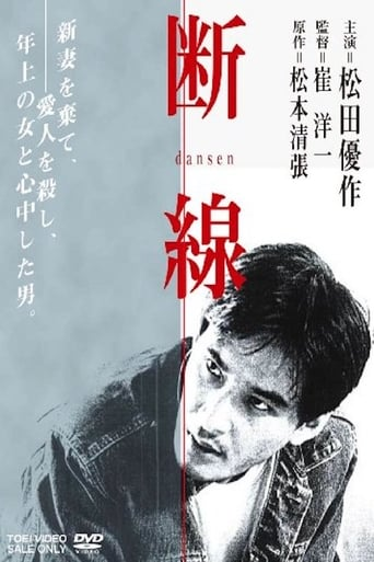 Poster of Dansen