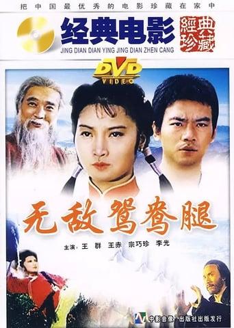 Watch 无敌鸳鸯腿 full movie online 1337x