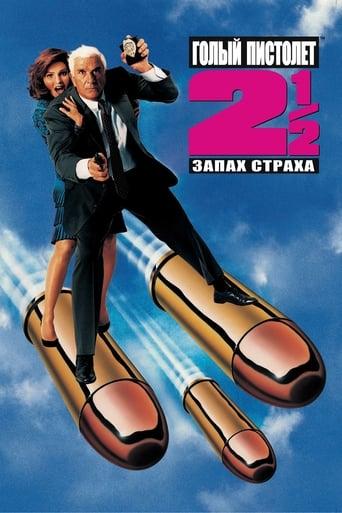 Poster of Голый пистолет 2 ½: Запах страха