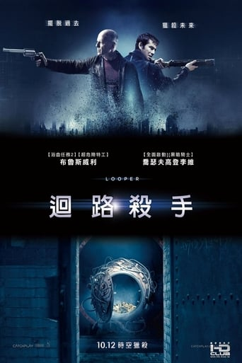 Poster of 環形使者