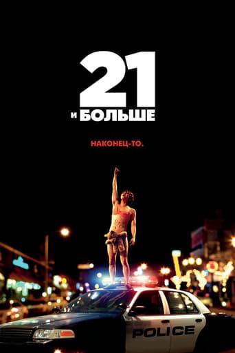 Poster of 21 и больше