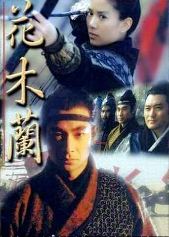 Poster of Hua Mulan