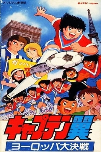 Poster of Captain Tsubasa Movie 01: The great competition of Europe