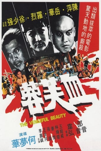Poster of The Vengeful Beauty