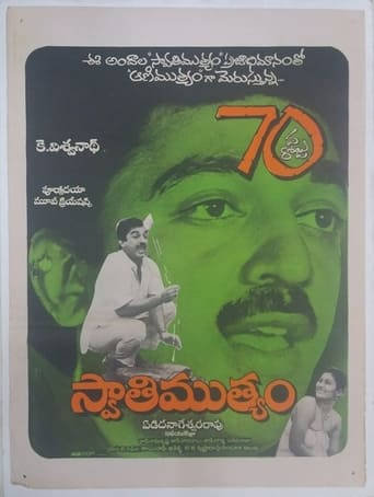 Poster of Swati Muthyam