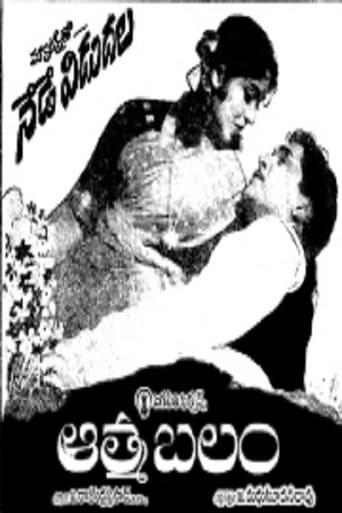 Poster of Aatma Balam
