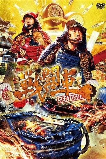 Poster of Sentosha: Battle Wheels