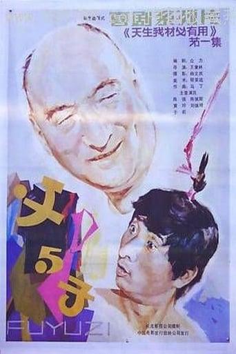 Watch 父与子 full movie online 1337x