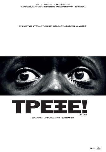 Poster of Τρέξε!