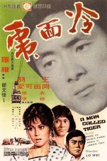 Poster of 冷面虎