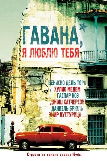 Poster of Гавана, я люблю тебя
