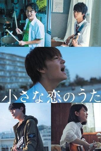 Little Love Song (2019)
