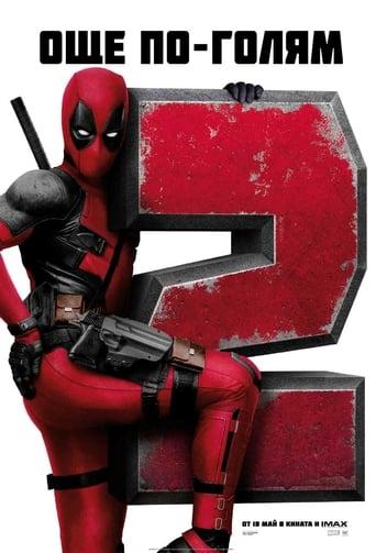 Deadpool 2 / Дедпул 2