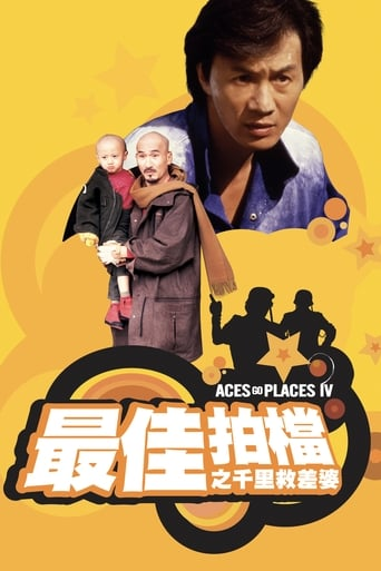 Watch Aces Go Places IV: You Never Die Twice Online Free Putlockers