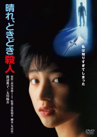 Poster of 晴れ、ときどき殺人