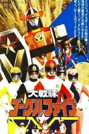 Poster of Dai Sentai Goggle-V: The Movie