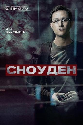 Poster of Сноуден
