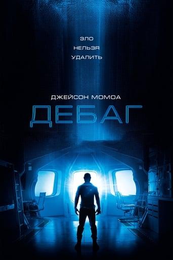 Poster of Отладка