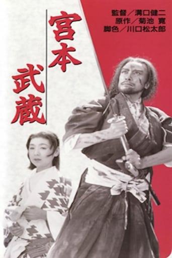 Poster of Miyamoto Musashi