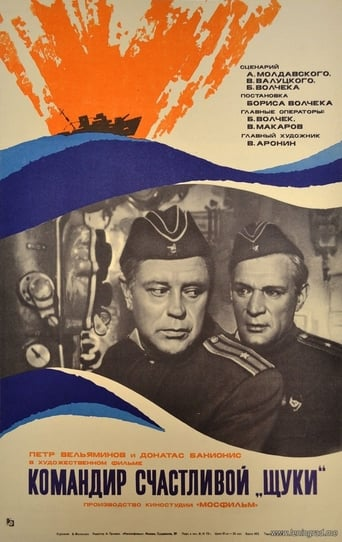 Poster of The Captain of the Lucky 'Pike'