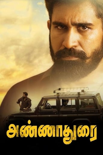 Poster of Annadurai