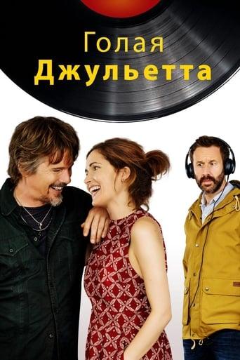 Poster of Голая Джульетта
