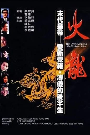 Watch The Last Emperor 1986 full online free