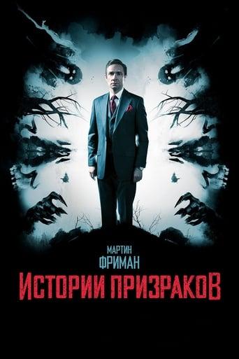 Poster of Истории призраков