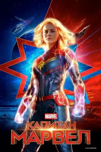 Poster of Капитан Марвел