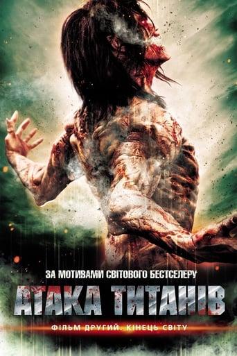 Атака титанів. Фільм другий: Кінець світу