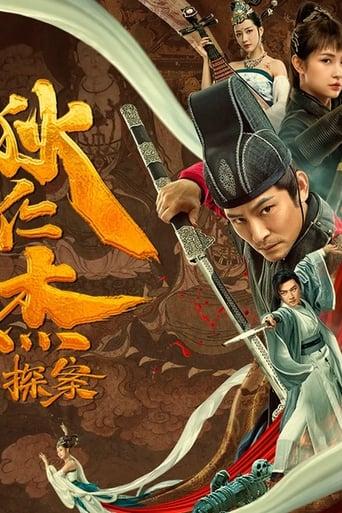 Di Ren Jie: Zhi Fei Tou Luo Cha