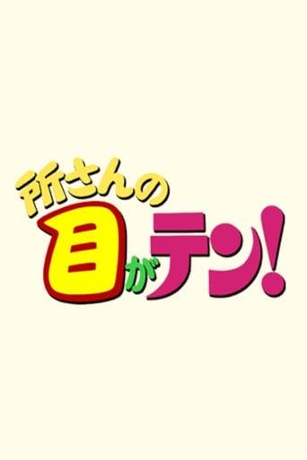 Watch Tokoro-san no me ga ten! 1989 full online free