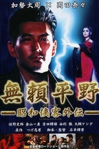 Poster of Burai heiya