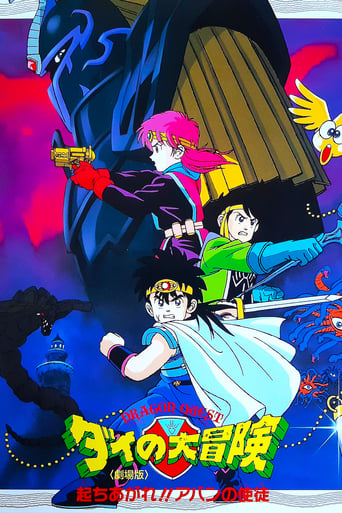 Dragon Quest: Great Adventure of Dai! Disciple of Aban
