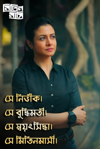 Poster of Mitin Aunty