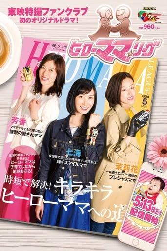 Poster of Hero Mama ★ League