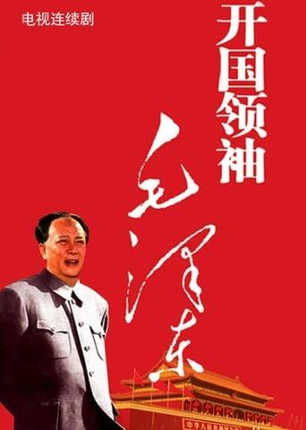 Watch 开国领袖毛泽东 1999 full online free