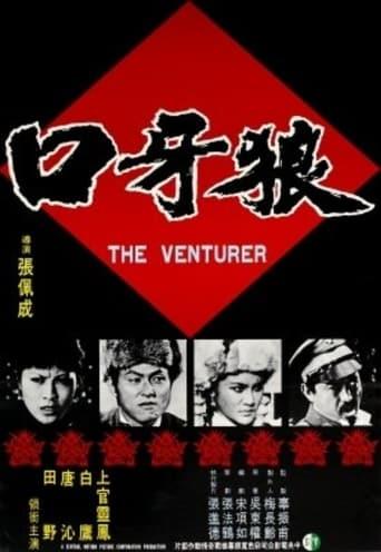 Watch The Venturer 1976 full online free