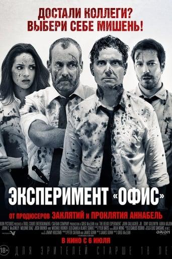 Poster of Эксперимент «Офис»