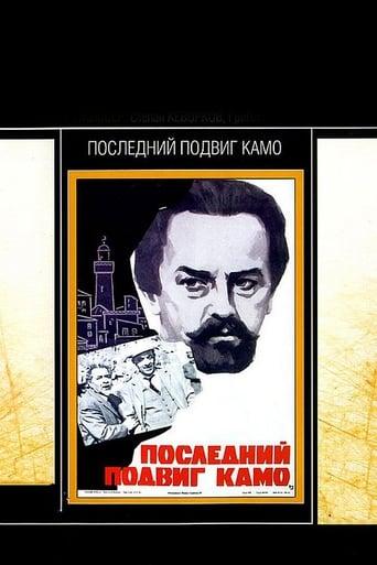 Poster of Последний подвиг Камо