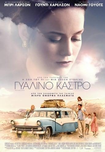 Poster of Γυάλινο Κάστρο