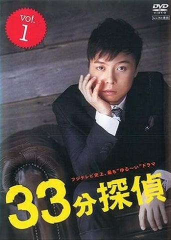 Poster of 33 Minutes Detective