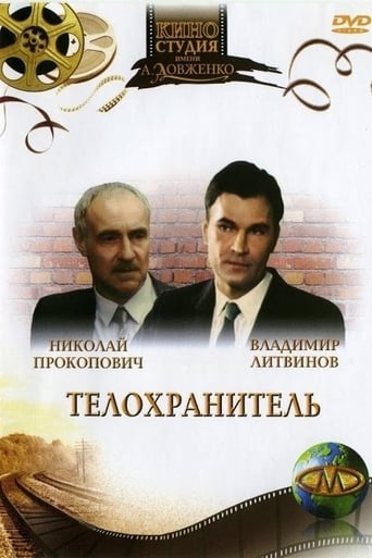 Poster of The Bodyguard