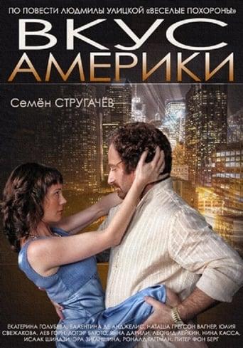 Poster of Вкус Америки