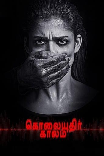 Poster of Kolaiyuthir Kaalam