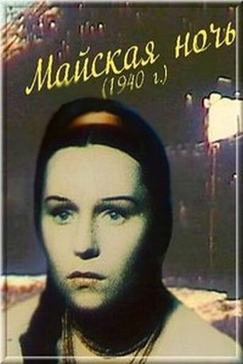 May Night Movie Poster