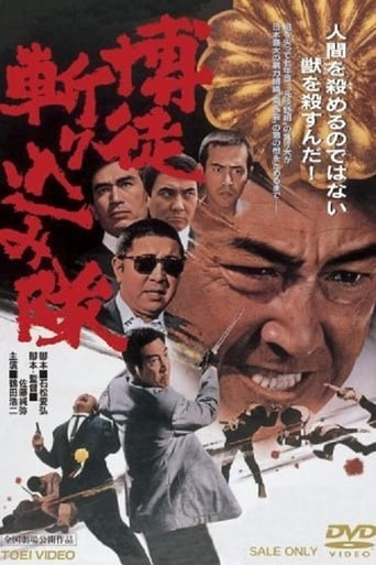 Poster of The Gambler's Counterattack