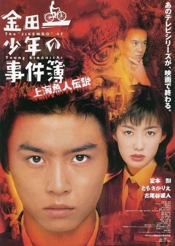 The Files of Young Kindaichi: Legend of the Shanghai Mermaid poster